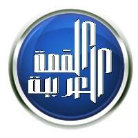 شركة القمة العربية للتوظيف