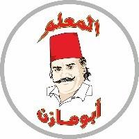 سلسلة مطاعم شاورمة ابو مازن السورية الاصلي