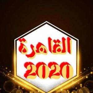 القاهره 2020 للأمن والحراسه
