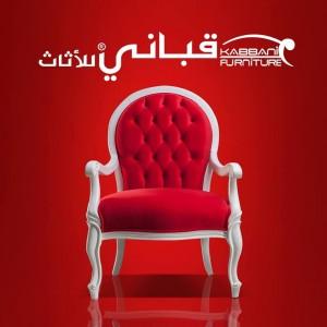 شركة قبانى للاثاث (Kabbani Furniture)
